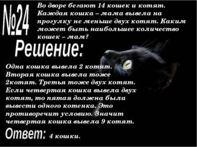 Во дворе бегают 14 кошек и котят. Каждая кошка – мама вывела на прогулку не м...