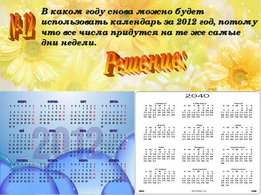 В каком году снова можно будет использовать календарь за 2012 год, потому что...
