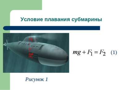 Условие плавания субмарины Рисунок 1 (1)