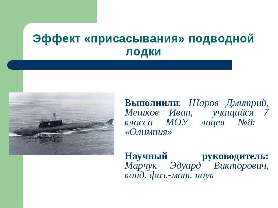 Эффект «присасывания» подводной лодки Выполнили: Шаров Дмитрий, Мешков Иван, ...