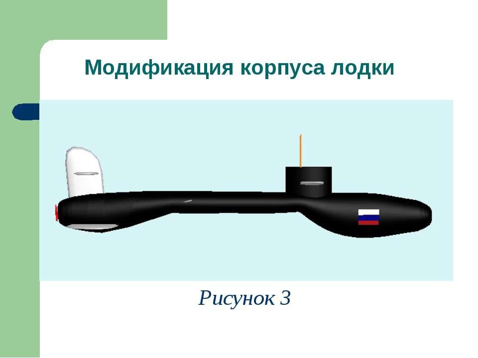 Модификация корпуса лодки Рисунок 3