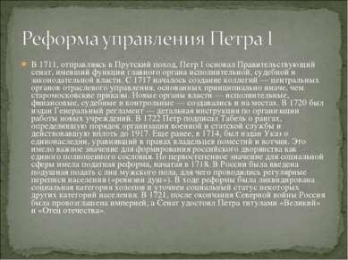 В 1711, отправляясь в Прутский поход, Петр I основал Правительствующий сенат,...