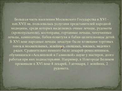 Большая часть населения Московского Государства в XVI - нач.XVII вв. пользова...