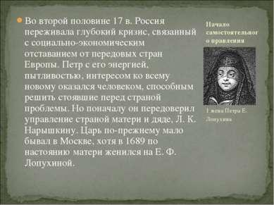 Во второй половине 17 в. Россия переживала глубокий кризис, связанный с социа...