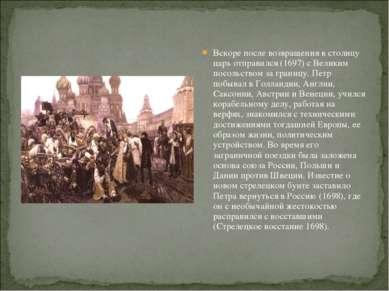 Вскоре после возвращения в столицу царь отправился (1697) с Великим посольств...