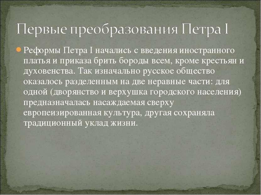 Реформы Петра I начались с введения иностранного платья и приказа брить бород...