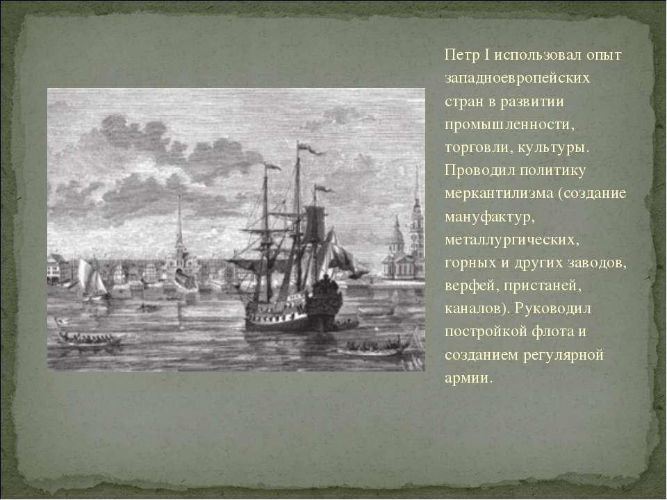 Петр I использовал опыт западноевропейских стран в развитии промышленности, т...