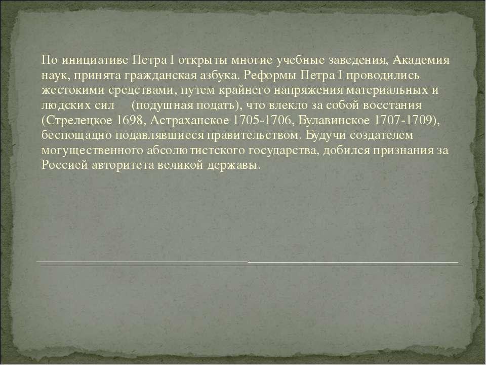 По инициативе Петра I открыты многие учебные заведения, Академия наук, принят...
