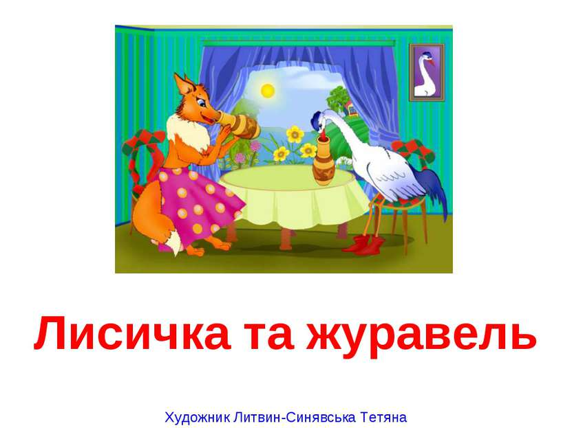 Лисичка та журавель Художник Литвин-Синявська Тетяна