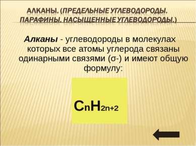 Алканы - углеводороды в молекулах которых все атомы углерода связаны одинарны...