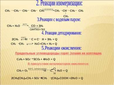 СН3 СН2 СН2 СН2 СН3 t, катализатор СН3 СН СН2 СН3 СН3 СН4 + Н2О СО + 3Н2 800°...