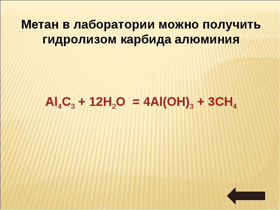 Метан в лаборатории можно получить гидролизом карбида алюминия Al4C3 + 12H2O ...