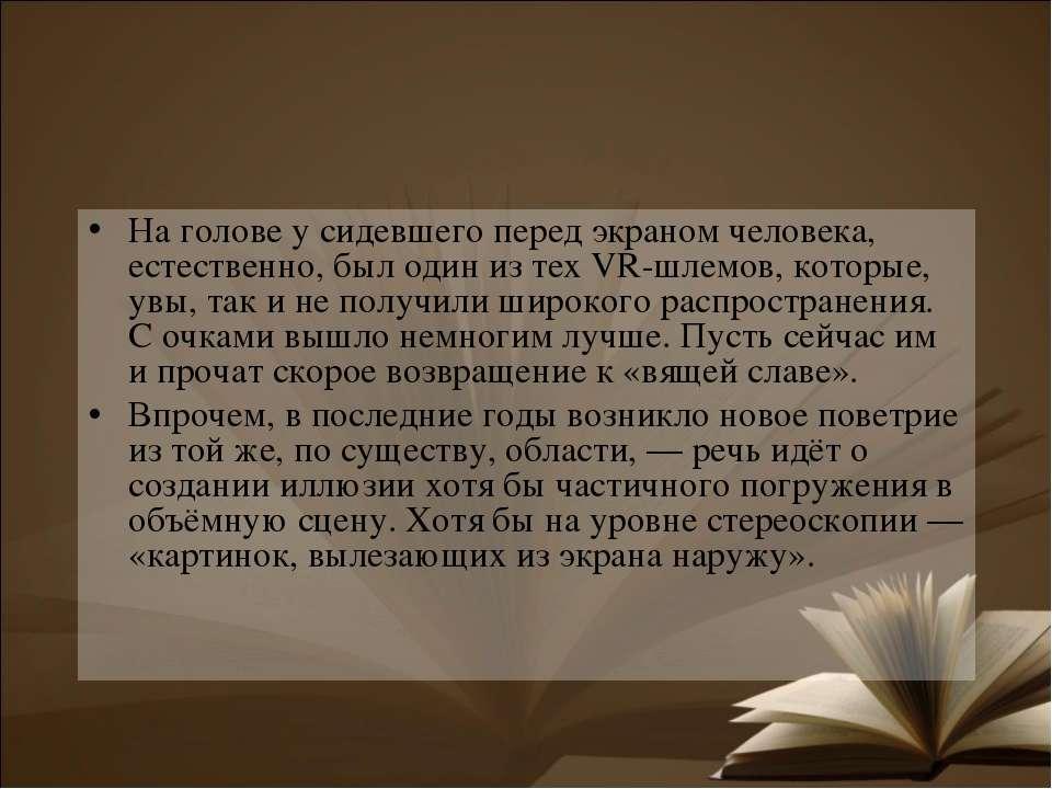 На голове у сидевшего перед экраном человека, естественно, был один из тех VR...