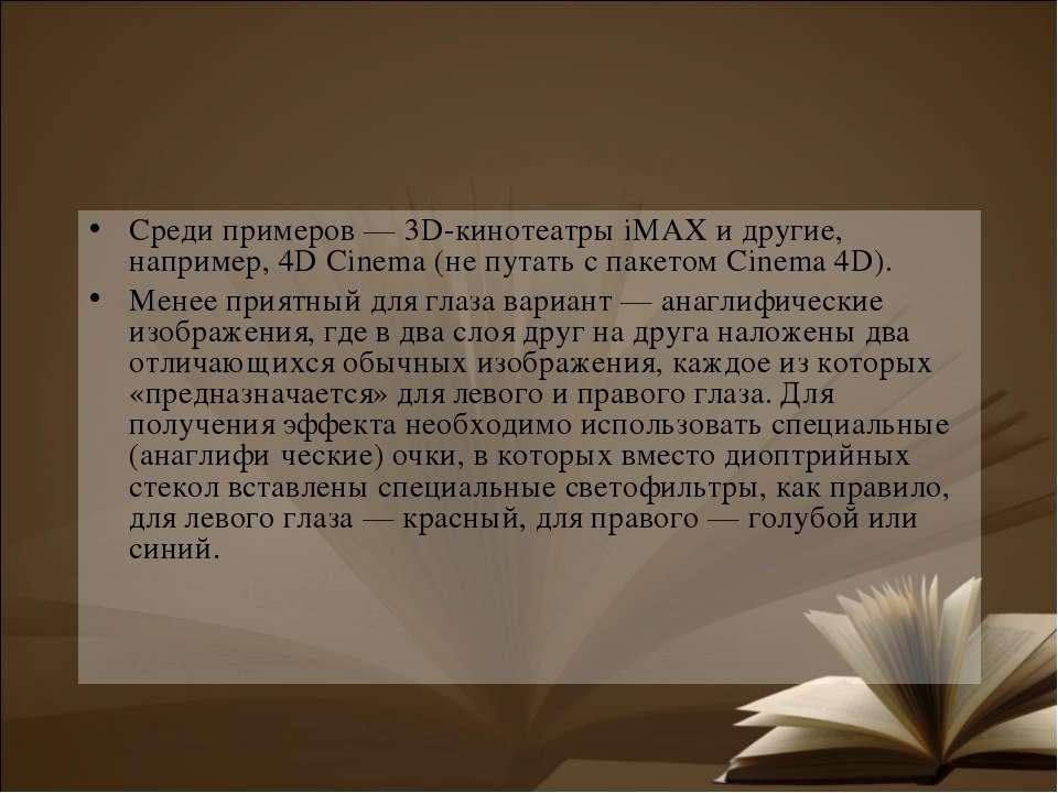 Среди примеров — 3D-кинотеатры iMAX и другие, например, 4D Cinema (не путать ...