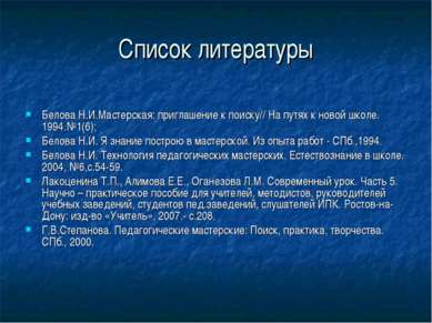 Список литературы Белова Н.И.Мастерская: приглашение к поиску// На путях к но...
