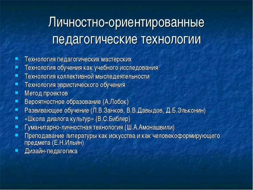 Личностно-ориентированные педагогические технологии Технология педагогических...