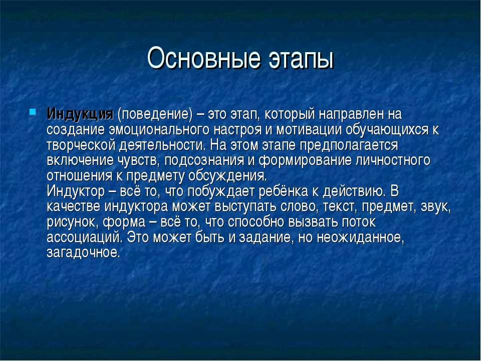 Основные этапы Индукция (поведение) – это этап, который направлен на создание...