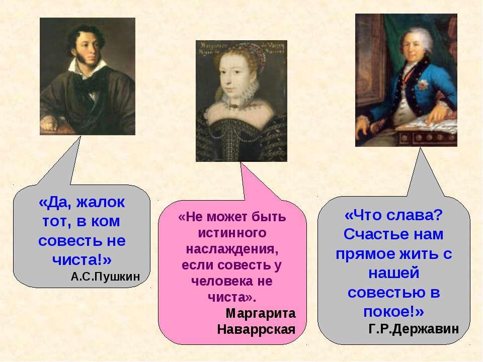 «Да, жалок тот, в ком совесть не чиста!» А.С.Пушкин «Не может быть истинного ...