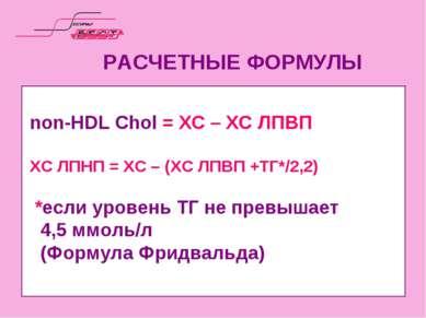 РАСЧЕТНЫЕ ФОРМУЛЫ nоn-HDL Сhol = ХС – ХС ЛПВП ХС ЛПНП = ХС – (ХС ЛПВП +ТГ*/2,...