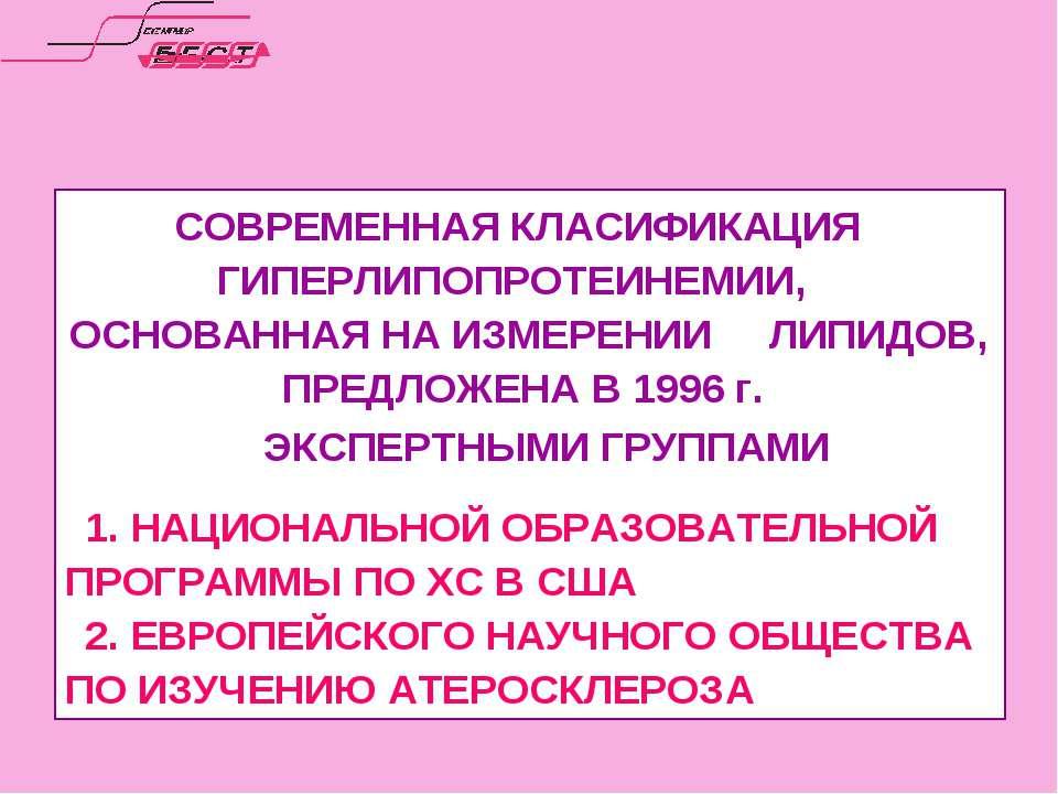 СОВРЕМЕННАЯ КЛАСИФИКАЦИЯ ГИПЕРЛИПОПРОТЕИНЕМИИ, ОСНОВАННАЯ НА ИЗМЕРЕНИИ ЛИПИДО...