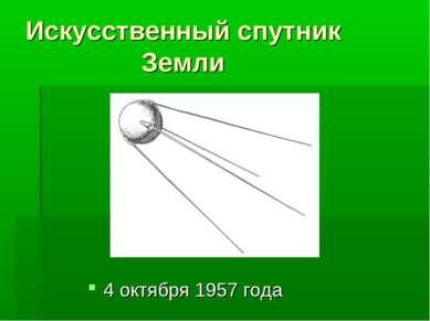 Искусственный спутник Земли 4 октября 1957 года
