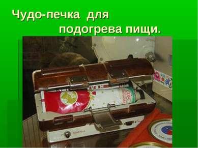Чудо-печка для подогрева пищи.