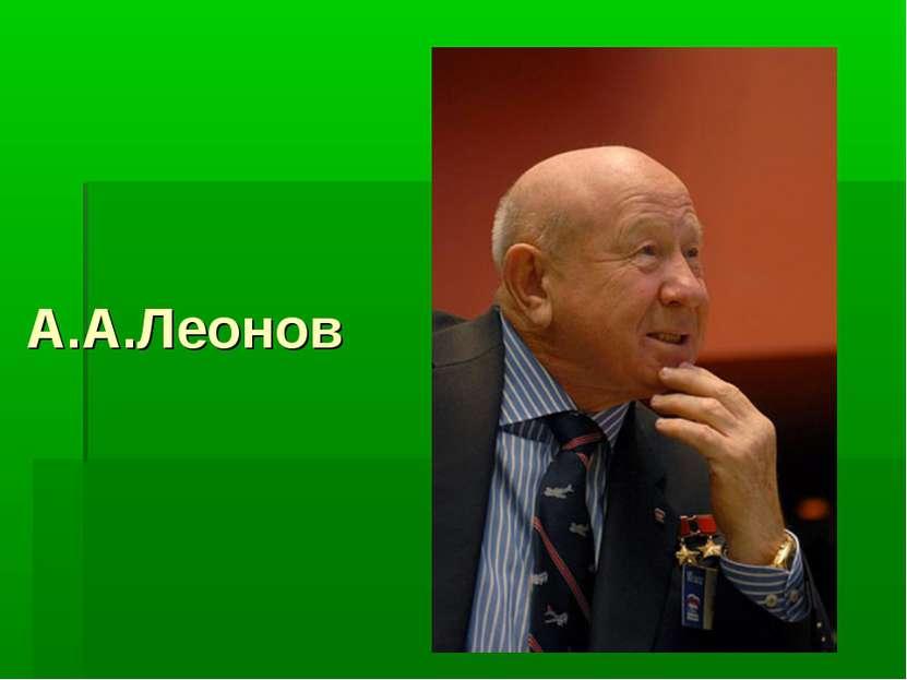 А.А.Леонов