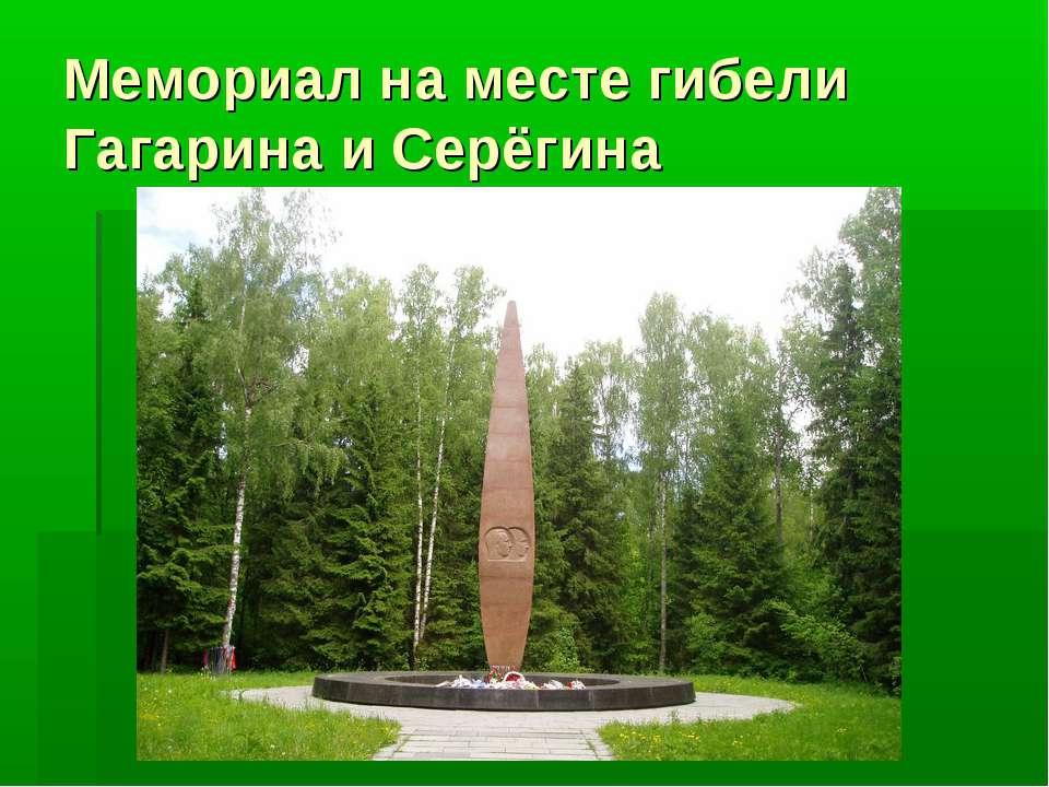 Мемориал на месте гибели Гагарина и Серёгина