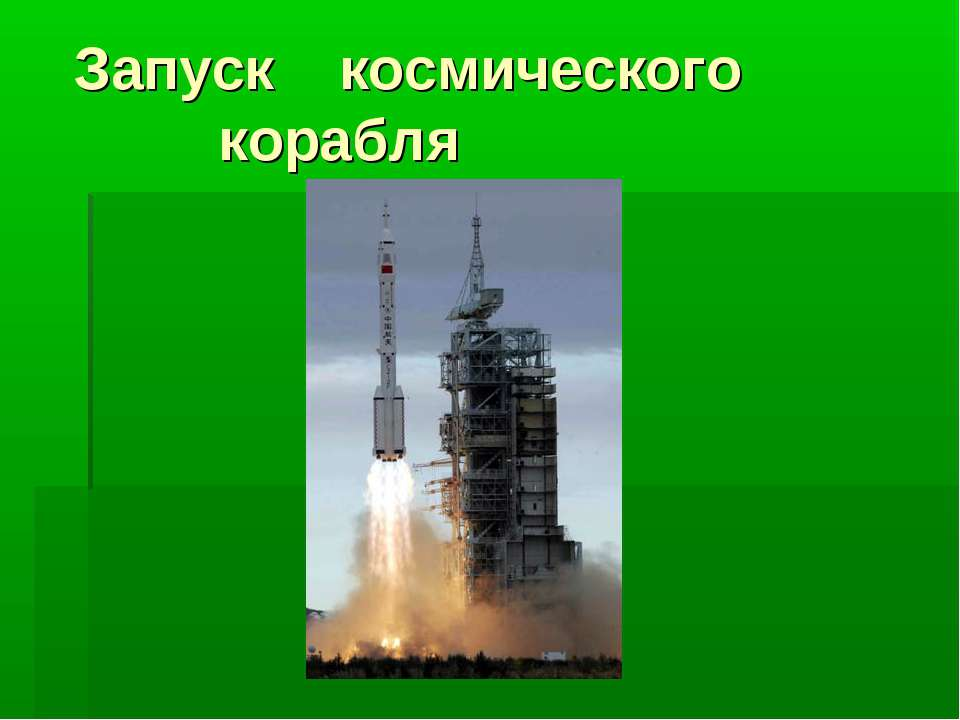 Запуск космического корабля
