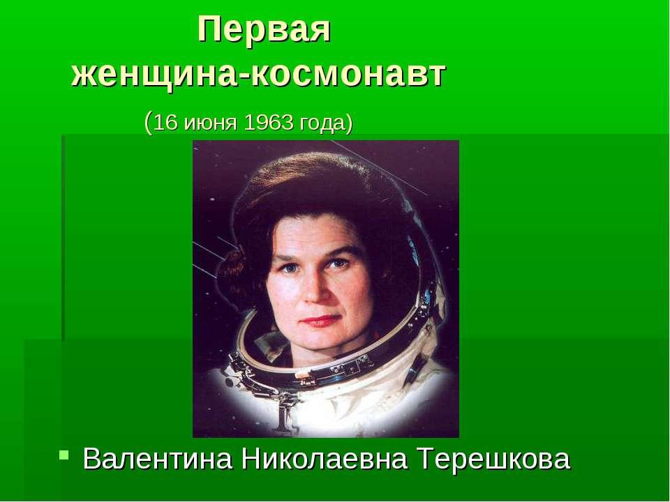 Первая женщина-космонавт (16 июня 1963 года) Валентина Николаевна Терешкова