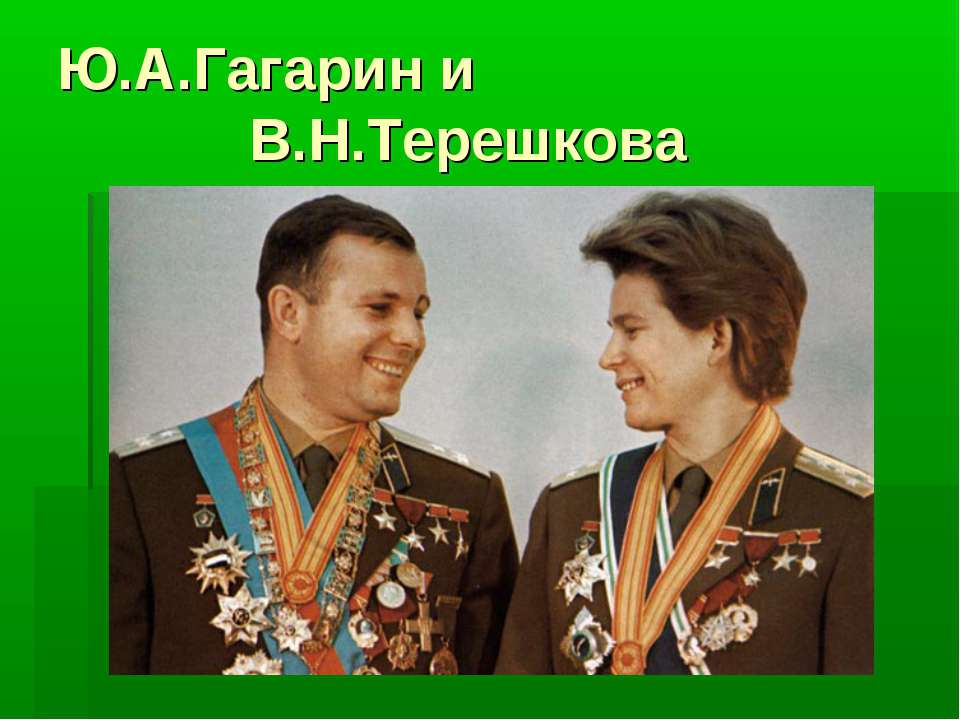 Ю.А.Гагарин и В.Н.Терешкова