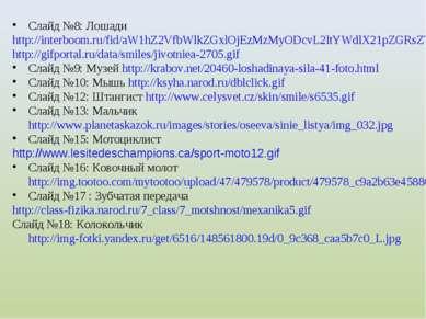 Слайд №8: Лошади http://interboom.ru/fid/aW1hZ2VfbWlkZGxlOjEzMzMyODcvL2ltYWdl...