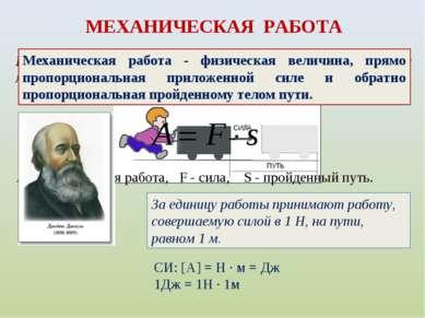 Механическая работа - физическая величина, прямо пропорциональная приложенной...