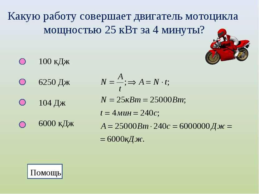 Какую работу совершает двигатель мотоцикла мощностью 25 кВт за 4 минуты? 100 ...
