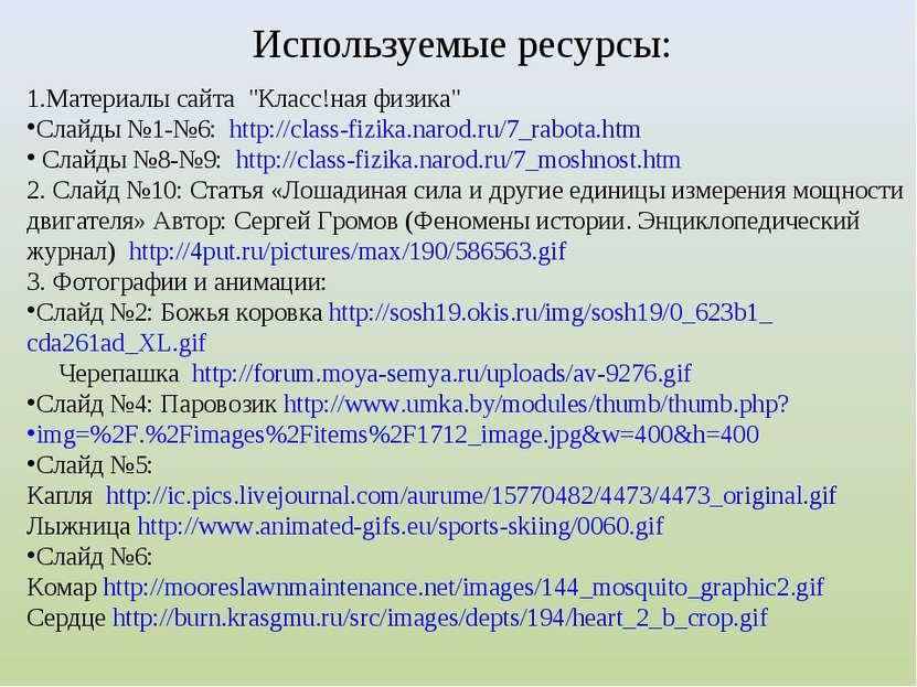 """Используемые ресурсы: 1.Материалы сайта """"Класс!ная физика"""" Слайды №1-№6: http..."""