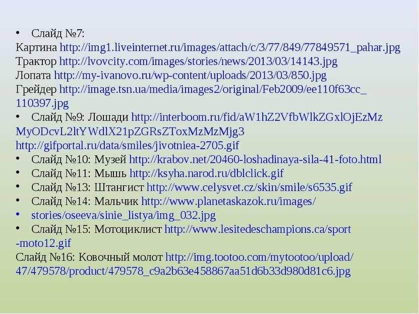 Слайд №7: Картина http://img1.liveinternet.ru/images/attach/c/3/77/849/778495...