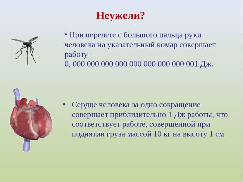 Неужели? При перелете с большого пальца руки человека на указательный комар с...
