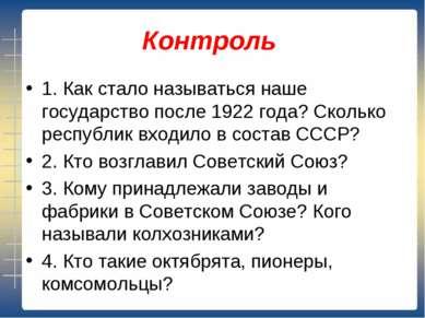 Контроль 1. Как стало называться наше государство после 1922 года? Сколько ре...