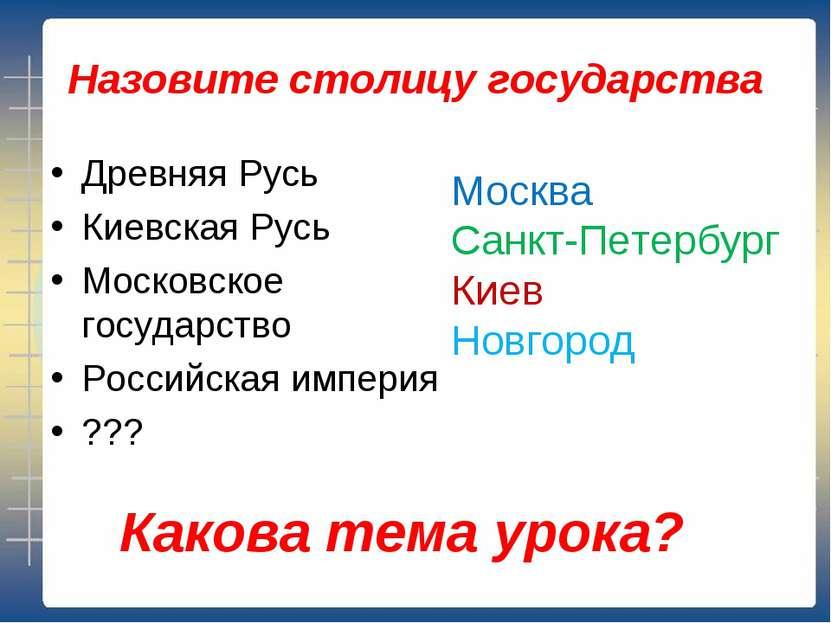 Назовите столицу государства Древняя Русь Киевская Русь Московское государств...