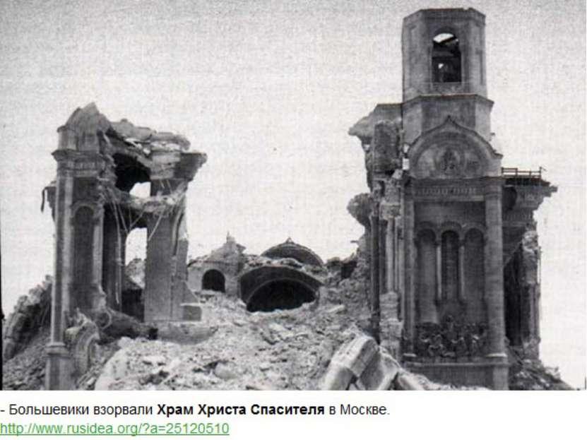 Уничтожение храмов Уничтожались архитектурные памятники, свидетели истории на...