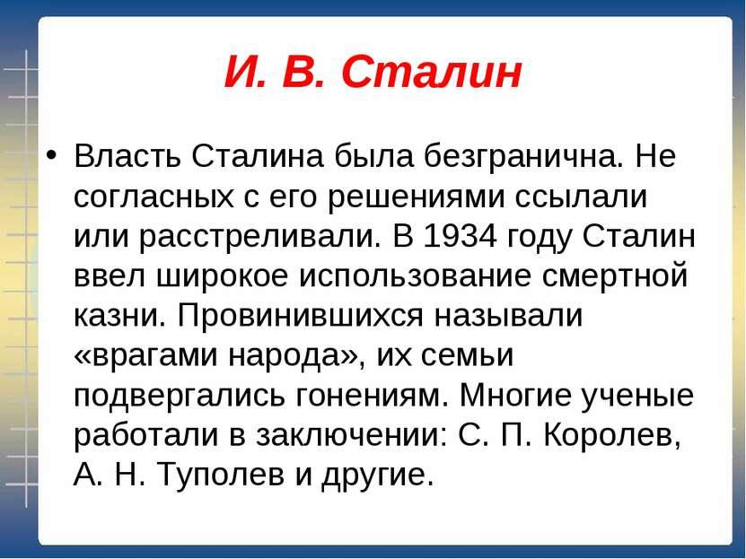 И. В. Сталин Власть Сталина была безгранична. Не согласных с его решениями сс...