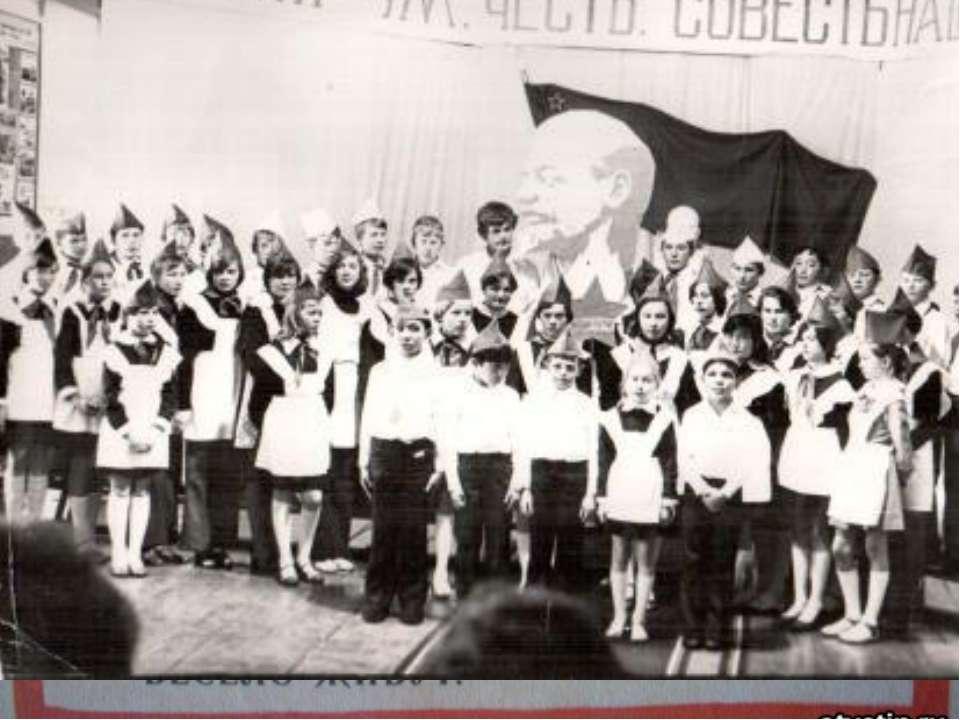 Дети в СССР Октябрята (с 7 лет) Пионеры (с 10 лет) Комсомольцы (с 14 лет)