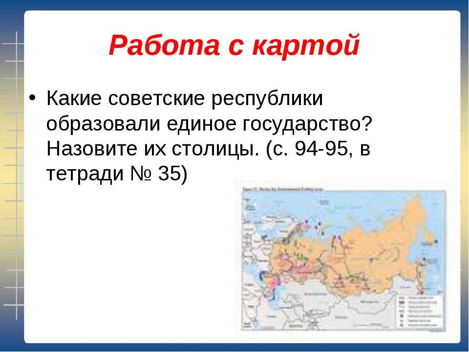 Работа с картой Какие советские республики образовали единое государство? Наз...