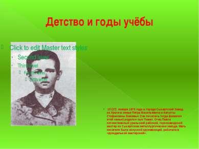 Детство и годы учёбы 15 (27) января 1879 года в городе Сысертский Завод на Ур...