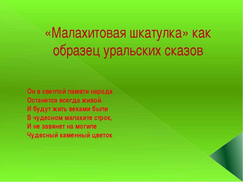 «Малахитовая шкатулка» как образец уральских сказов Он в светлой памяти народ...