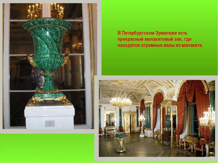 В Петербургском Эрмитаже есть прекрасный малахитовый зал, где находятся огром...