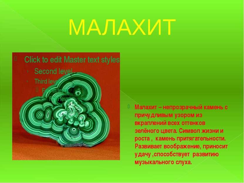 МАЛАХИТ Малахит – непрозрачный камень с причудливым узором из вкраплений всех...
