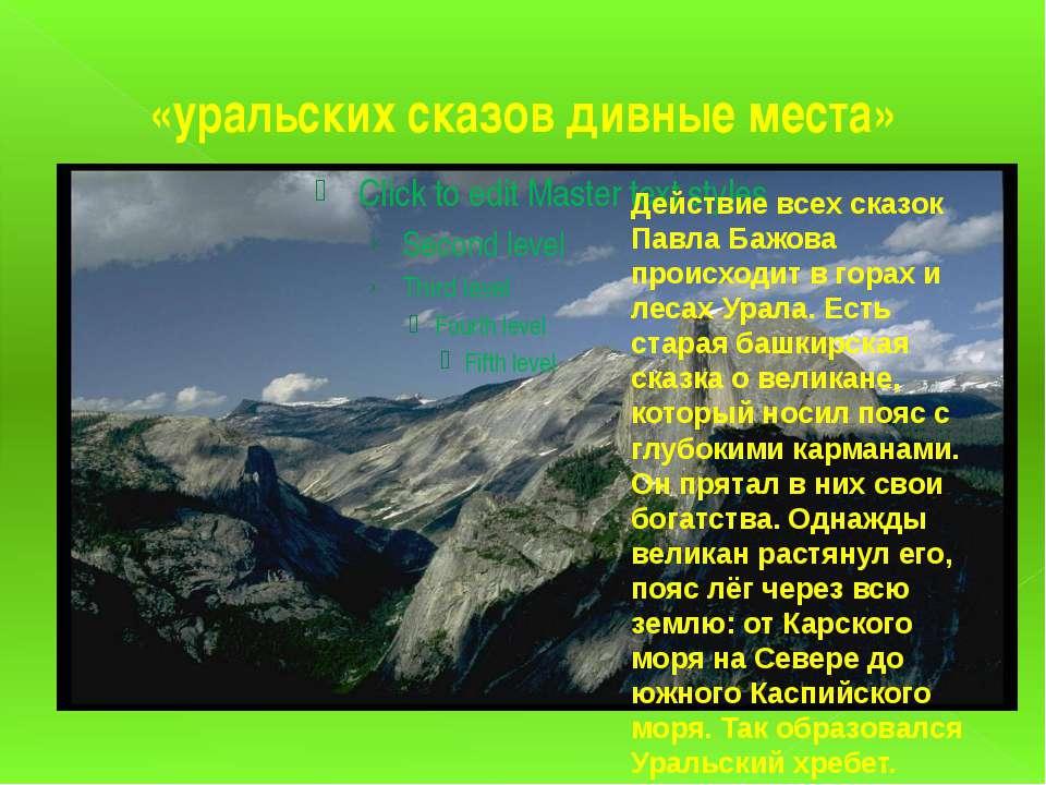 «уральских сказов дивные места» Действие всех сказок Павла Бажова происходит ...