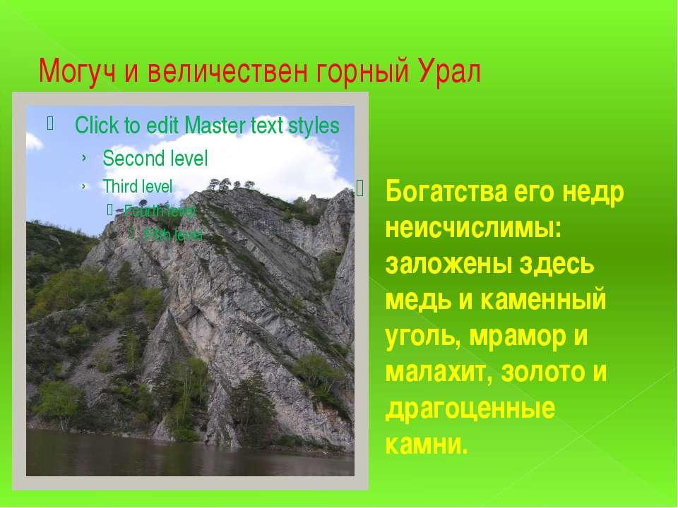 Могуч и величествен горный Урал Богатства его недр неисчислимы: заложены здес...
