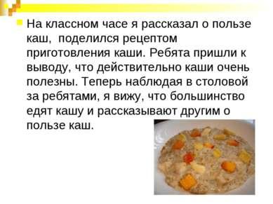 На классном часе я рассказал о пользе каш, поделился рецептом приготовления к...